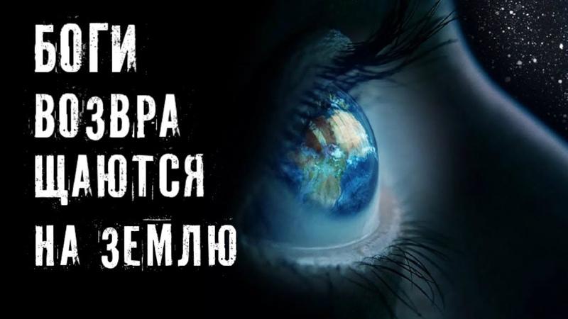 ЦИВИЛИЗАЦИЯ БОГОВ ВОЗВРАЩАЕТСЯ НА ЗЕМЛЮ ► ПРОЕКТ ОКО БОГА