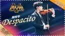 刘宪华《despacito》:当刘宪华拉起小提琴时,简直不要太帅! - 单曲纯享《声2