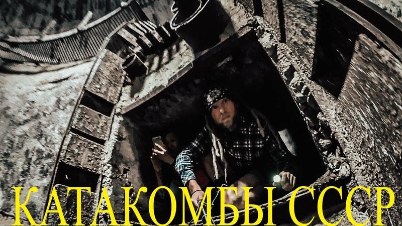 Сталкер вылазка в катакомбы СССР под ядерными шахтами!Часть3
