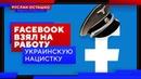Соцсеть Facebook взяла на работу украинскую нацистку Руслан Осташко