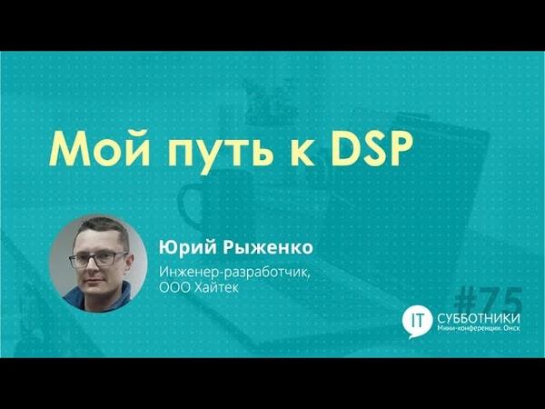2019-05-04 01 Мой путь к DSP. Юрий Рыженко