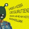 20.04 | Музыкальный День Фестиваля Которого