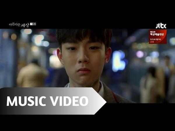[MV] Tiger JK Bizzy - A Beautiful Lie (어디로 가야해) Beautiful world OST Part 2