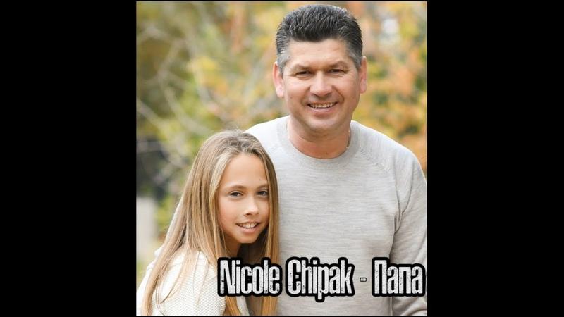 🔘♫ Новая христианская песня Nicole Chipak - Папа христианские песни - 2019