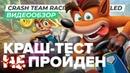 Обзор игры Crash Team Racing Nitro Fueled