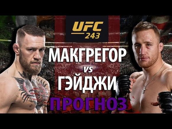 НИКТО НЕ ОЖИДАЛ! UFC 243 КОНОР МАКГРЕГОР vs ДЖАСТИН ГЕЙДЖИ / ПОСЛЕДНИЙ ШАНС ИРЛАНДЦА?