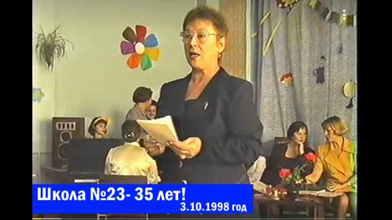 Школа №23- 35 лет! (3.10.1998 год) Краснотурьинск