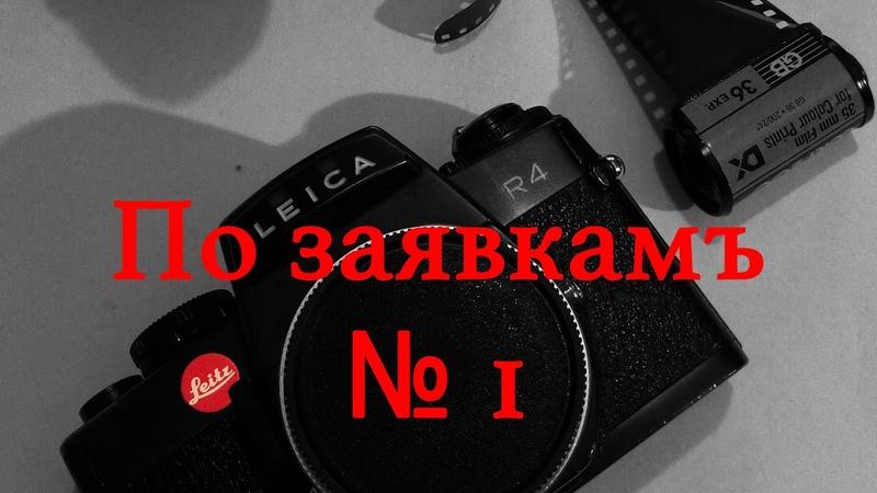 По заявкамъ №1. Сравнительный обзор Leica R3 и Leica R4.