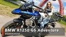 BMW R1250 GS Adventure Тест от Ксю Roademotional