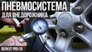 14 ПНЕВМОСИСТЕМА для внедорожника Компрессор БЕРКУТ PRO 24 Пневмосигнал