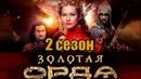 Золотая Орда 2 сезон 1, 2, 3, 4, 5, 6, 7, 8, 9, 10, 11, 12, 13, 14, 15, 16 серия / анонс, сюжет