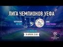 Тоттенхэм - Аякс Прямая трансляция Лиги Чемпионов 2018/2019 на МАТЧ ТВ в 2155.