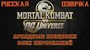 Mortal Kombat vs DC Universe Аркадные концовки всех персонажей рус озвучка
