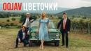 OQJAV feat Тася Вилкова Цветочки Official video