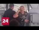 Аэрофлот требует максимального наказания для дебошира с рейса Барселона-Москва - Россия 24