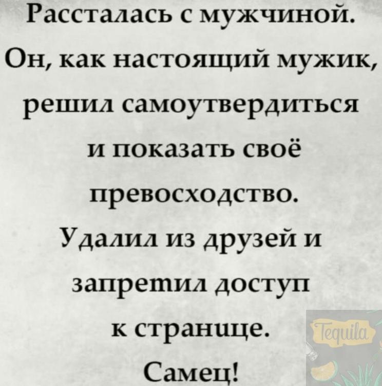 Сaмeц 👏🏻👏🏻👏🏻~Текила~