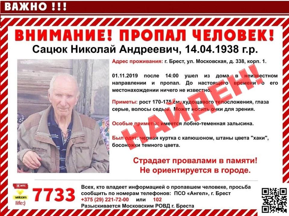 Без вести пропавший брестчанин найден в лесу Брестского района