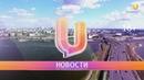 Новости Татарстана от 17 июня на utv