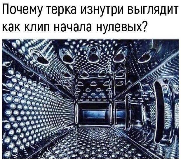 Или как космический к