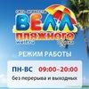 Тур агентство ВЕЛЛ Екатеринбург
