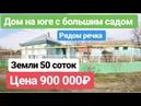 Дом на Юге с Большим фруктовым садом / Цена 900 000 рублей / Недвижимость от Николая Сомсикова