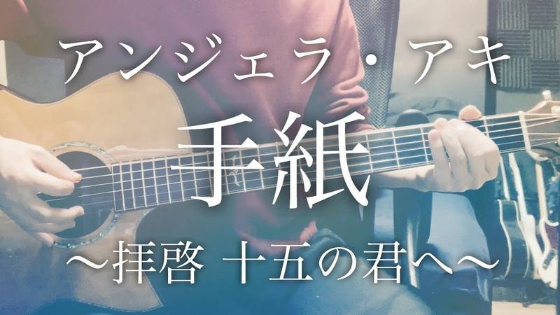 【コード付】手紙〜拝啓 十五の君へ〜 アンジェラ・アキ【フル歌詞】