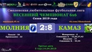 Весенний сезон 6х6-2019. МОЛНИЯ - КАМАЗ 2:8 (обзор матча интервью)