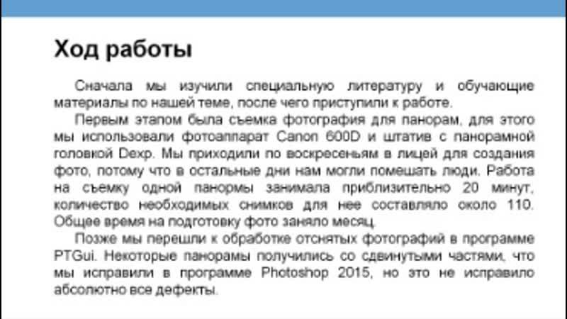 3д экскурсия по лицею_Кемерово_Алексеев, Лычкина