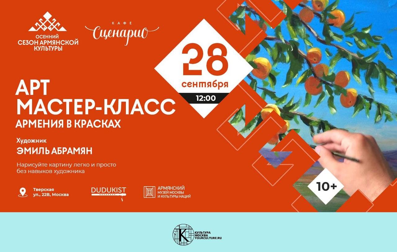 Арт мастер-классы «Армения в красках» | «Абрикосовое дерево»