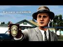 Избавляем Лос-Анджелес от преступности в L.A. Noire