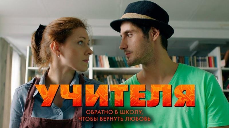 УЧИТЕЛЯ - Комедия Все серии подряд