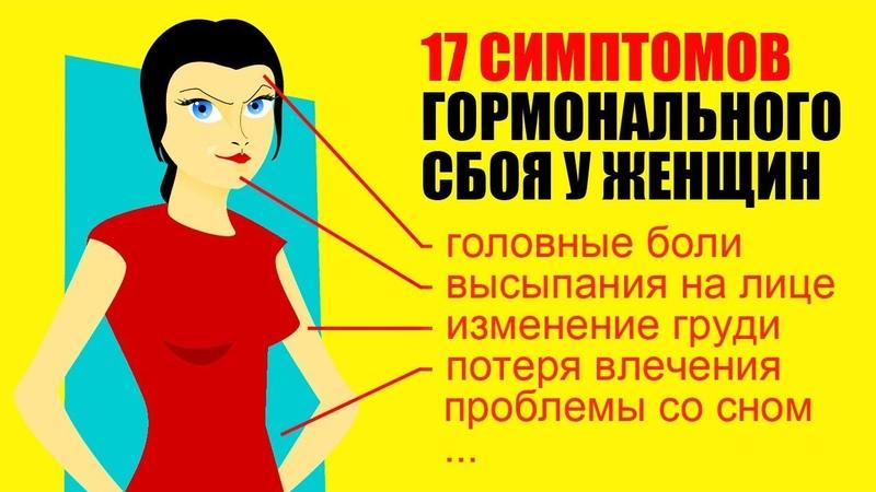 Как определить гормональный сбой у женщин. 17 симптомов