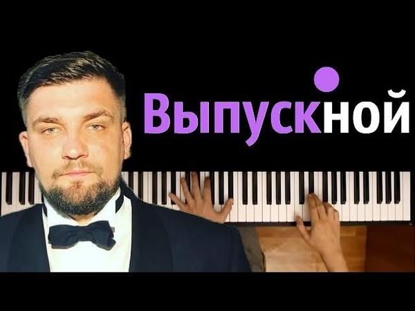 Баста Выпускной Медлячок ● караоке PIANO KARAOKE ● ᴴᴰ НОТЫ MIDI