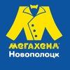 МЕГАХЕНД Новополоцк