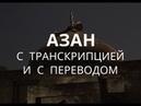 Азан перевод на русский и транскрипция.