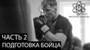 Александр Волков Подготовка к бою Часть 2 Планирование
