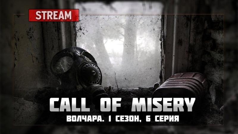 S.T.A.L.K.E.R. Call of Misery. Волчара. 1x06
