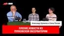 Александр Шумилов и Елена Попова с плохими новостями из Пулковской обсерватории