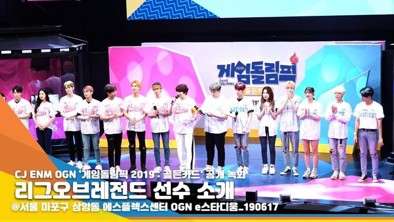 엔플라잉·베리굿·틴탑·온앤오프 등 리그 오브 레전드(LOL) 선수 소개 (2019 게임돌475