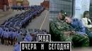МВД вчера и сегодня ВиталийИванов МВД МилицейскоеБратство