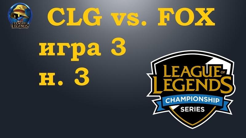CLG vs. FOX Week 3 LCS Summer 2019 Чемпионат Америки LCS NA Counter Logic Gaming Echo Fox