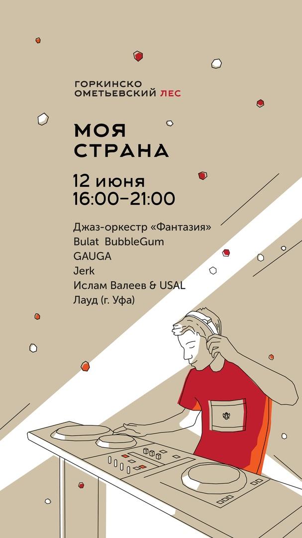 Афиша Казань «Моя страна»/Горкинско-Ометьевский лес