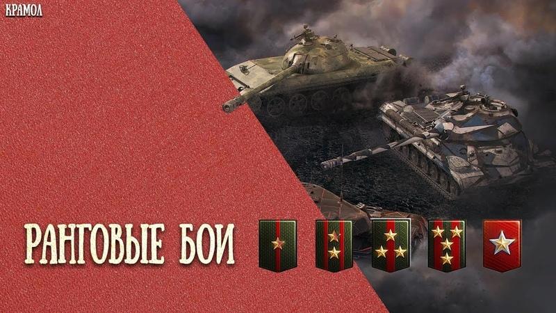 World of Tanks Ранговые Бои