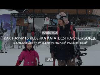 Как научить ребёнка кататься на сноуборде