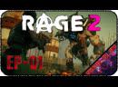 RAGE 2 EP-01 - Стрим - Кошмарная сложность убийств