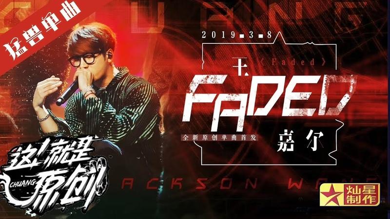 【单曲纯享】 王嘉尔大秀《faded》 超清 这!就是原创S1 20190309EP01 萧敬腾 王嘉尔 陈粒