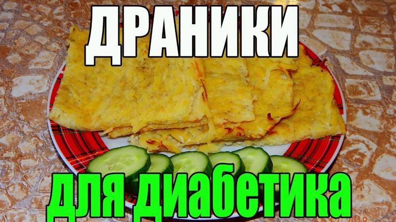 Протестировали картофель Приготовила драники