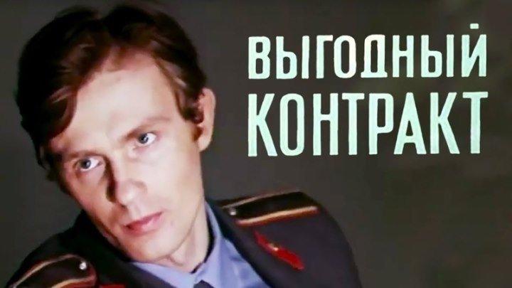 Выгодный контракт 1979 Советский фильм Детектив КГБ А Пороховшиков А Лазарев ст А Ромашин