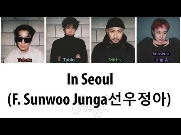 Epik High 에픽하이 - 'In Seoul (ft Sunwoo JungA 선우정아)' LYRICS (Color Coded ENG/ROM/HAN)