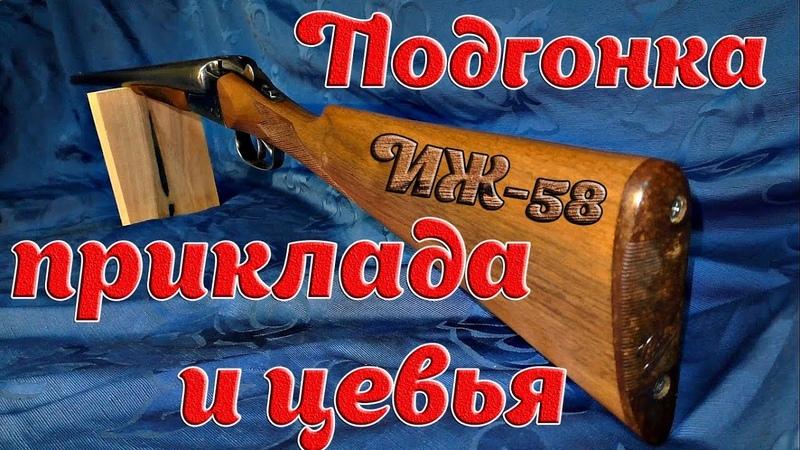 Подгонка приклада и цевья на ружье ИЖ 58